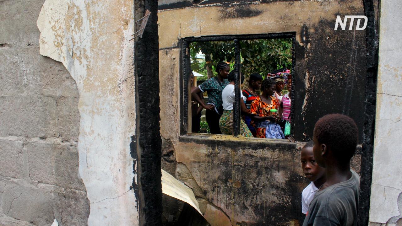 Пожар в религиозной школе в Либерии: 27 погибших