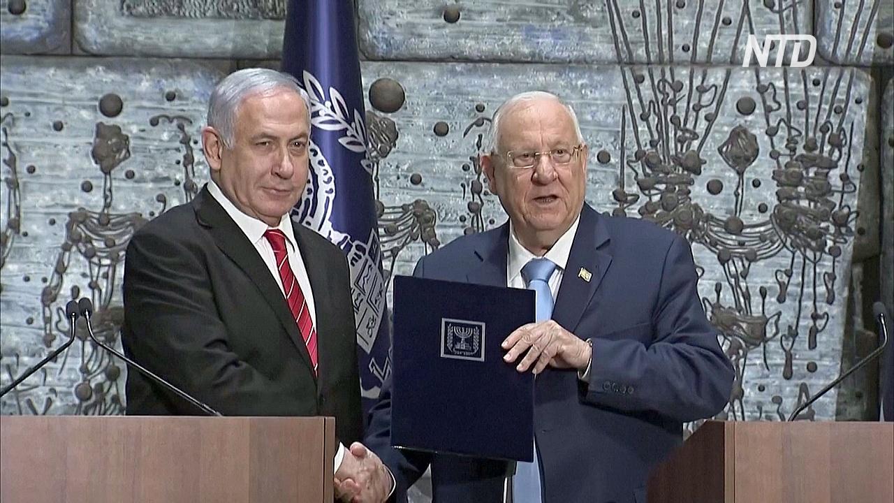 Биньямин Нетаньяху получил мандат на формирование правительства