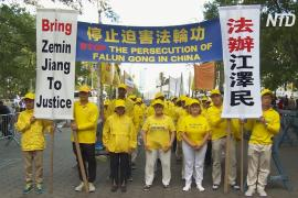 У здания ООН протестующие отстаивают свободу веры в Китае