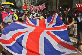 Протестующие Гонконга шли по улицам с британскими флагами