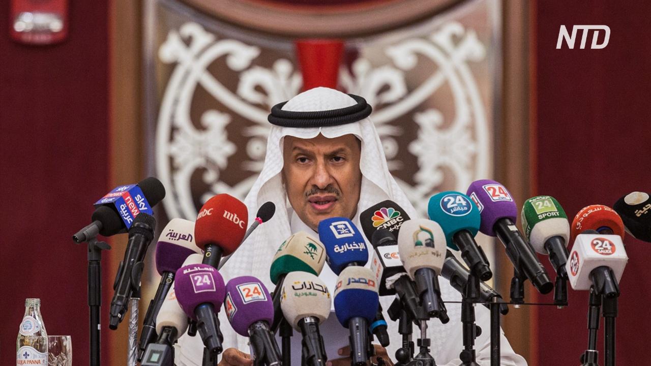 Саудовская Аравия объявила, что восстановила производство нефти