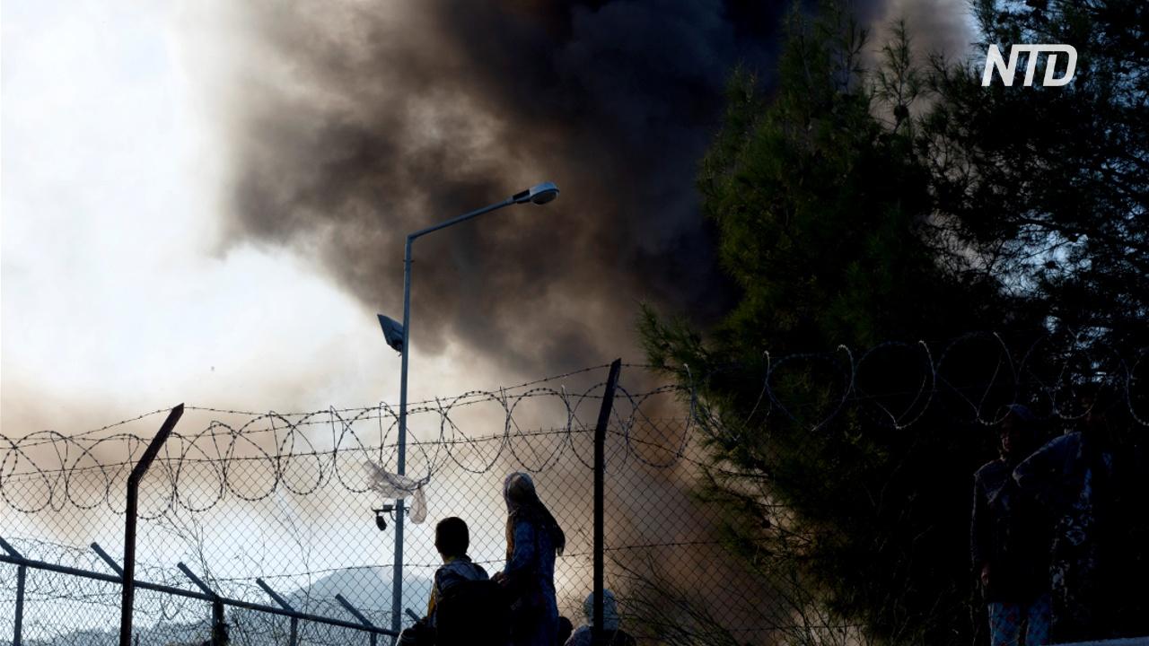 Пожар в переполненном лагере мигрантов в Греции: один человек погиб