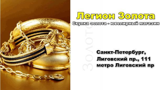 Покупка золота по высокой цене в СПб