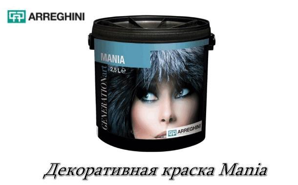 Преимущества декоративных красок  CAP Arreghini