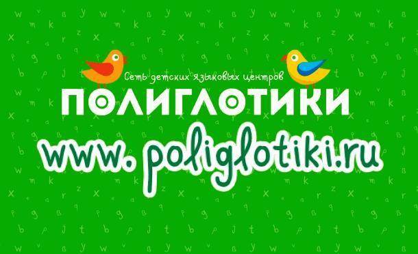 Веселый английский для детей в центре Полиглотики