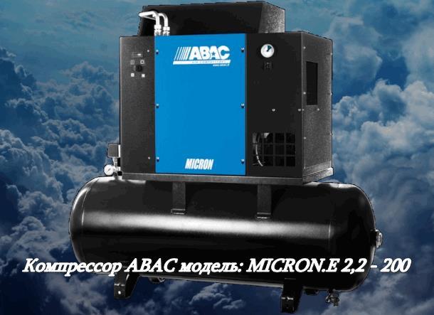 Компрессоры ABAC MICron