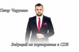 Петр Чарушин — интеллигентный ведущий на корпоратив