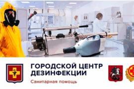 Эффективная дезинсекция от компании МосДез Контроль