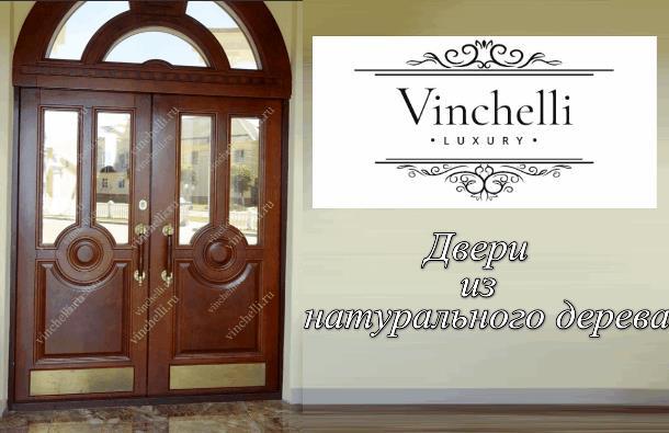 Эксклюзивные двери итальянского качества от Vinchelli