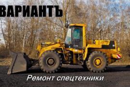 Компания «Вариантъ» по ремонту спецтехники –  лучший вариант в СПб