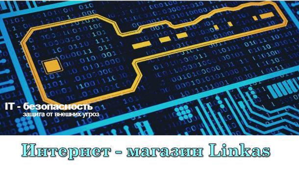LINKAS – Ваша кибер-безопасность