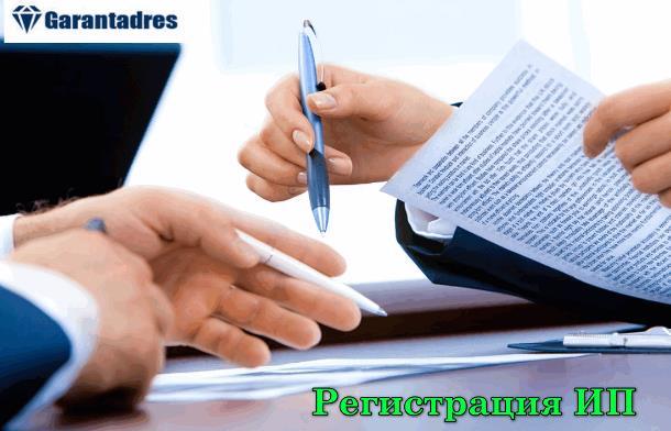 Регистрация ИП от компании GARANTADRES