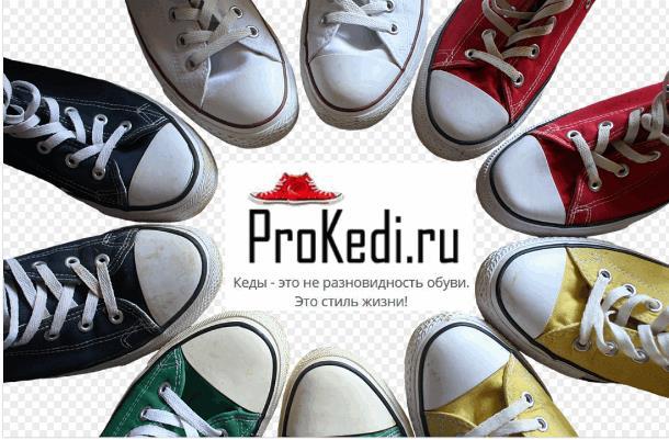 Магазин-каталог ProKedi.ru – для молодёжи