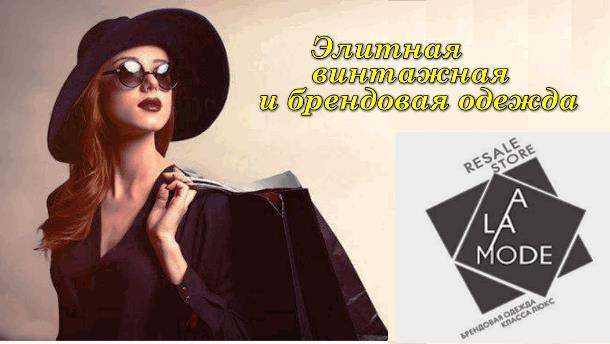 Распродажа в Москве женской брендовой одежды