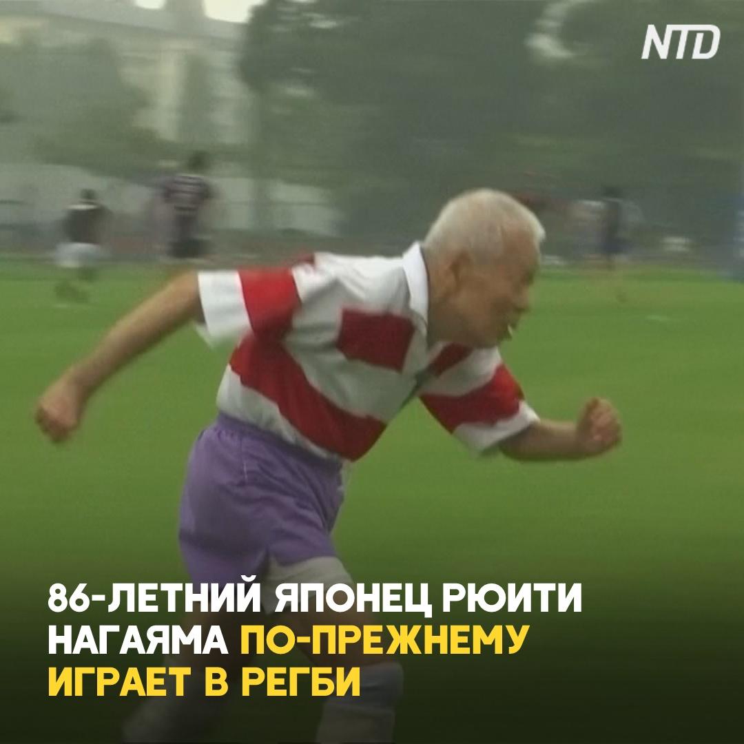 86-летний японец хочет умереть, играя в регби