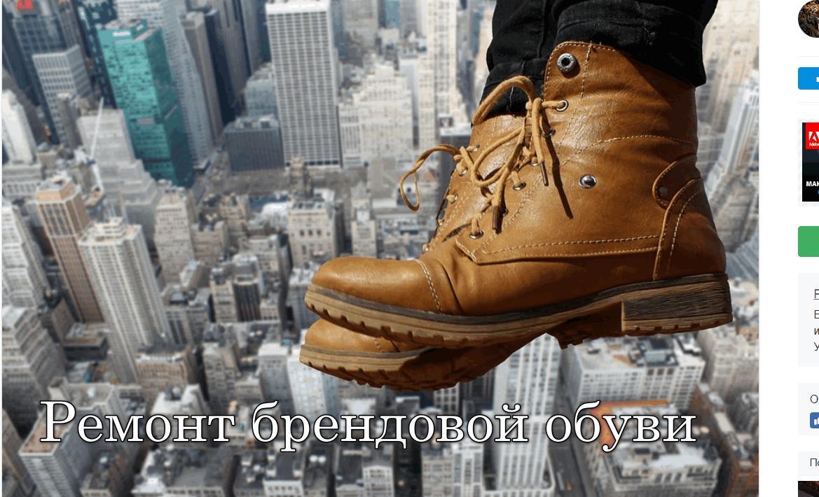 Реставрация и ремонт брендовой обуви в Москве