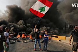 В Ливане не утихают масштабные антиправительственные протесты