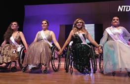 Конкурс красоты «Мисс в инвалидной коляске» впервые прошёл в Мексике