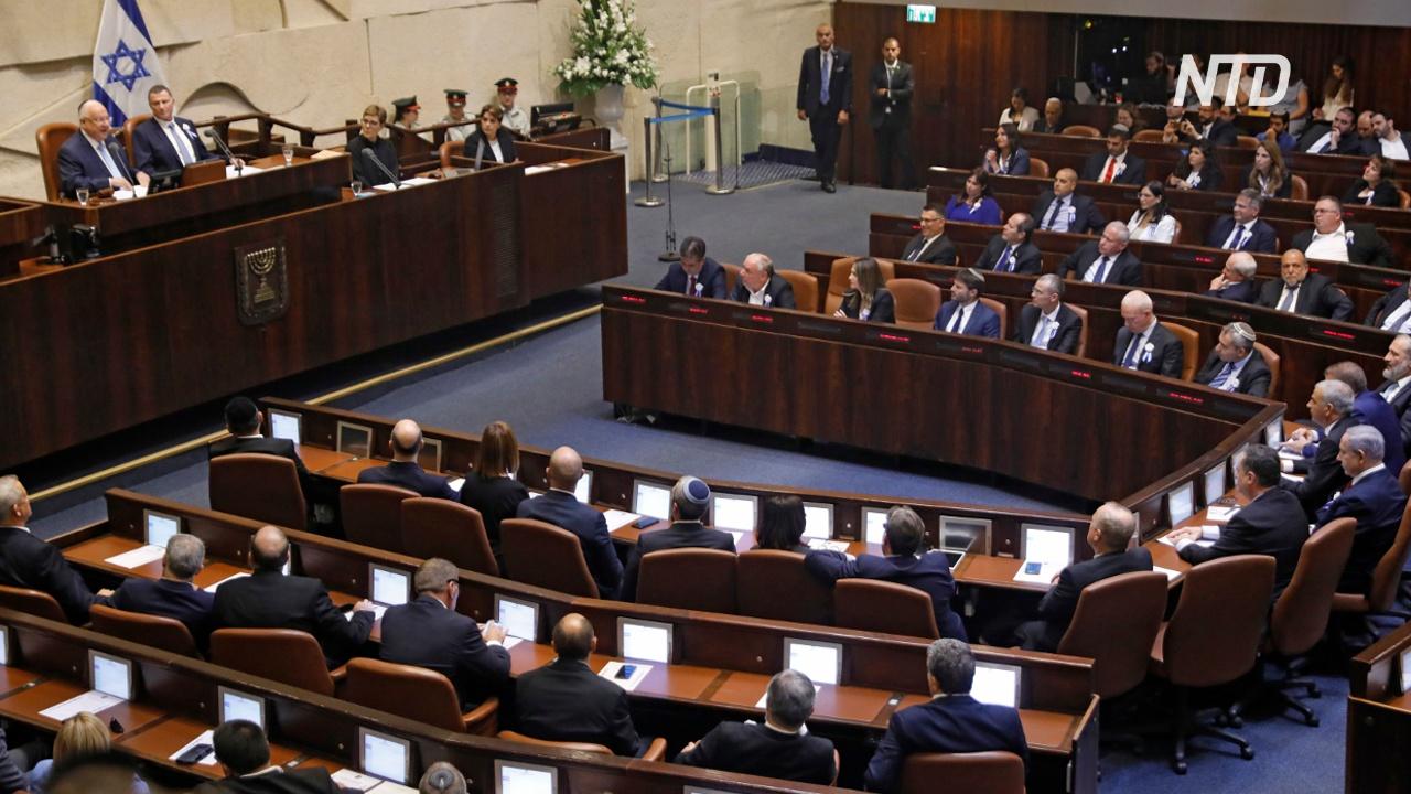 Парламент Израиля принял присягу, но правительства ещё нет