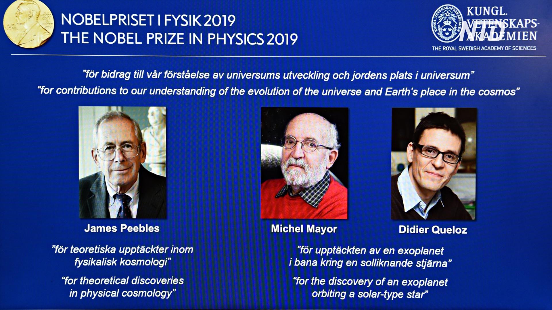 Нобелевскую премию по физике вручат за открытия в астрономии