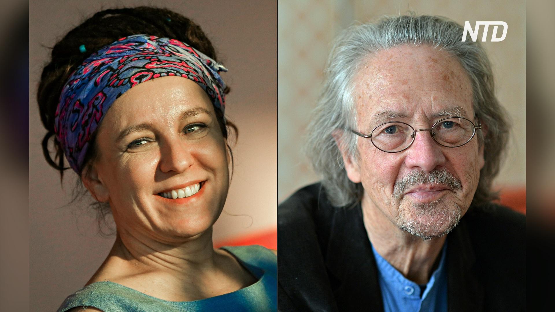 Нобелевская премия по литературе: объявлены лауреаты за 2018 и 2019 годы