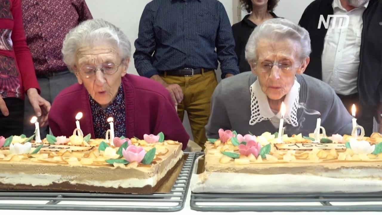 200 лет на двоих: француженки-близнецы празднуют юбилей