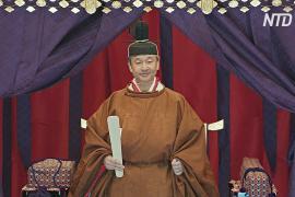 Император Нарухито официально взошёл на престол Японии