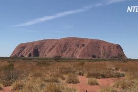 Скалу Улуру в Австралии навсегда закрыли для туристов