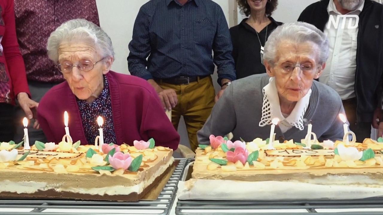 Близнецы всех возрастов поздравили француженок-двойняшек со 100-летием