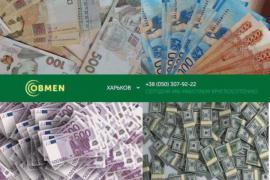 Обменять валюту в Харькове – выгодно