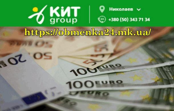 Надежный обмен валют в Николаеве