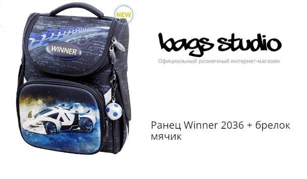 Выбираем рюкзаки и ранцы от ТМ Bags Studio