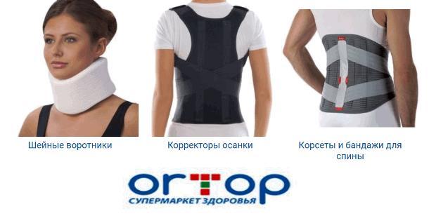 Корсеты и бандажи для спины в магазине Ортоп