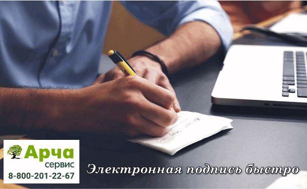 Арча-сервис – оформление всех видов ЭП (электронных подписей)