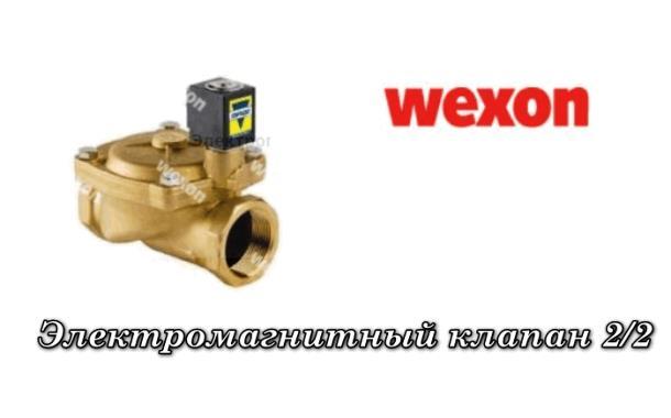 Клапаны с электроуправлением от Wexon