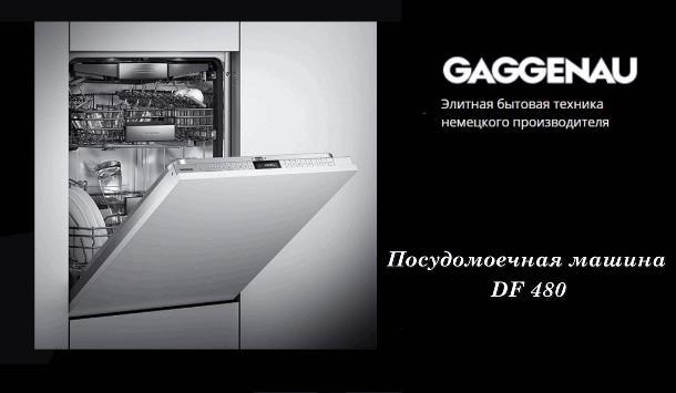 Обзор посудомоечной машины Gaggenau DF 480 162