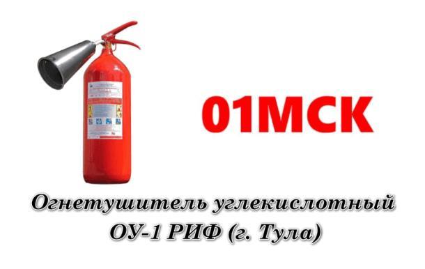 01МСК – Пожарное оборудование и инвентарь