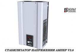 НПО «Вольт Инжиниринг»