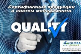 Глобал Стандарт-Сертификация и консалтинг
