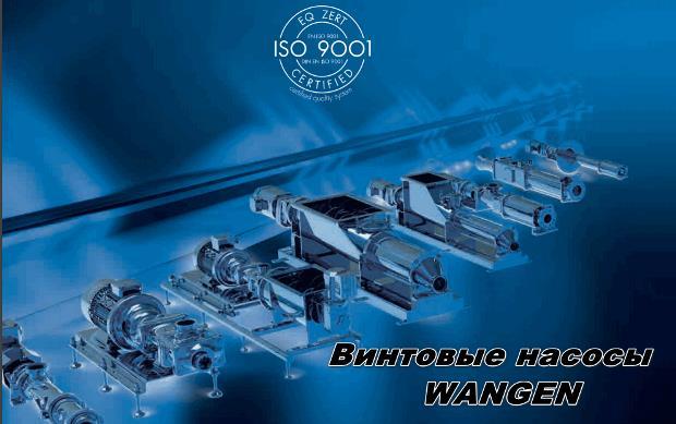 Насосное оборудование от Ranta Pumps