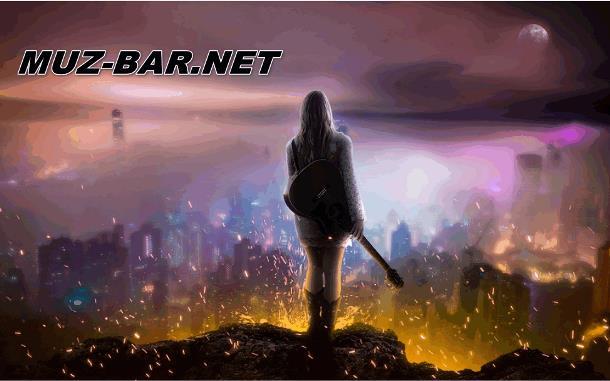 Музыкальные новинки на Muz-bar.net