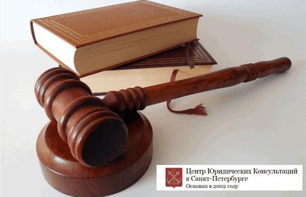 Бесплатная консультация юриста в Санкт-Петербурге