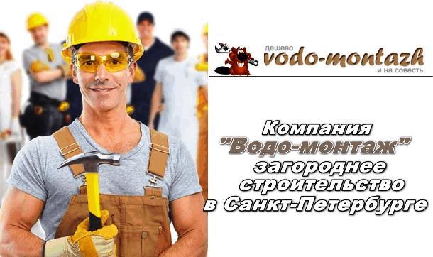Монтаж систем водоснабжения в СПб и области