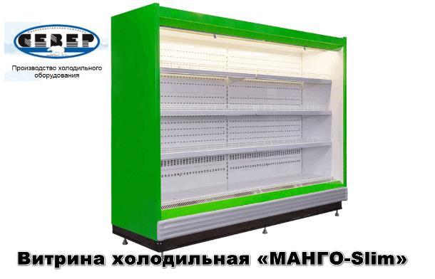 Холодильное оборудование компании «Север»