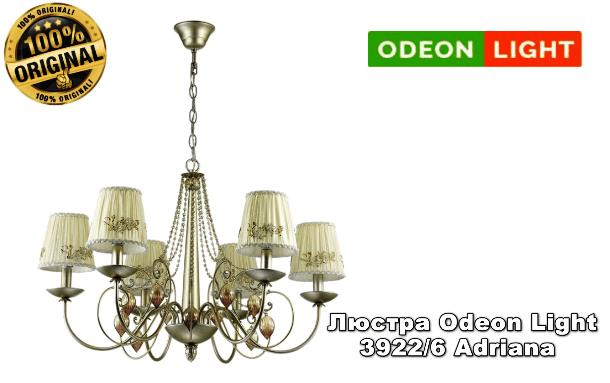 Свет от Odeon Light в каждый дом