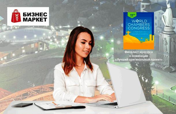 Международная площадка деловых предложений Бизнес Маркет