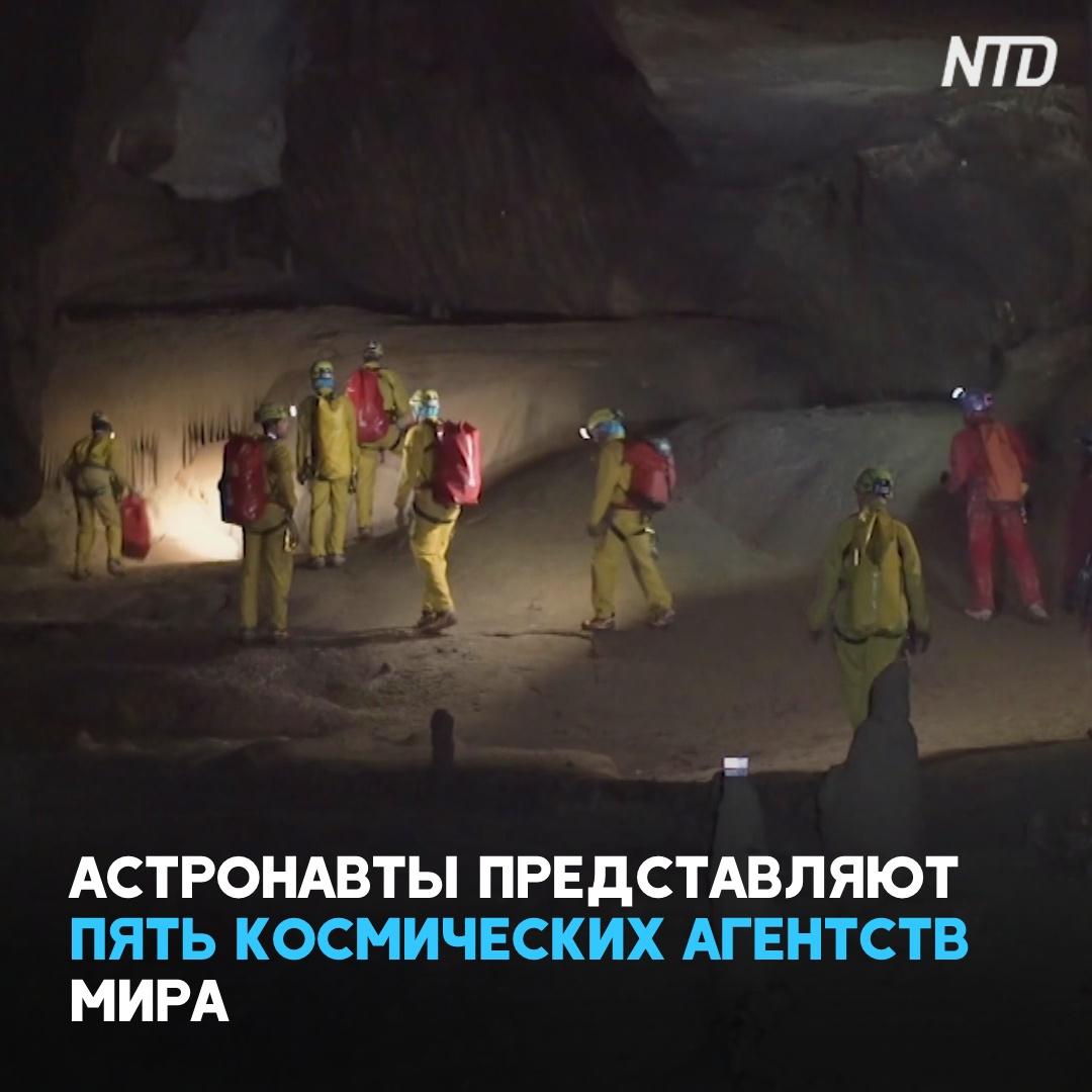 Зачем шесть астронавтов спустились в тёмную пещеру в Словении