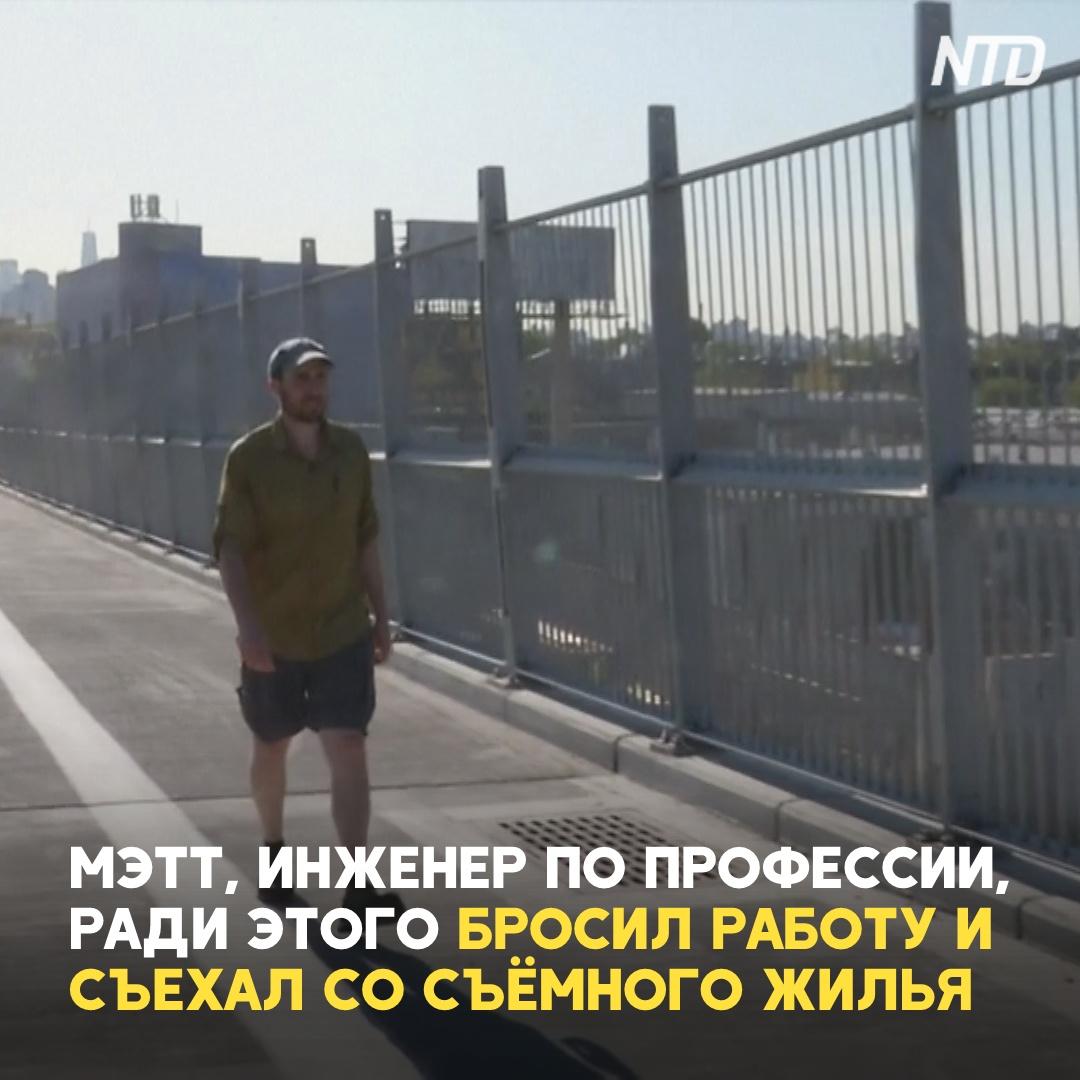 Американец прошёл 13 000 километров по Нью-Йорку