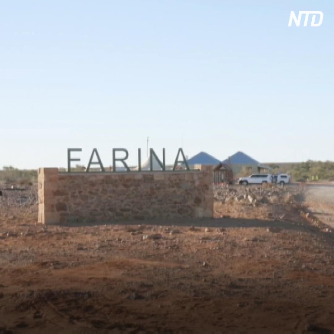 Город-призрак Фарина в Австралии: как волонтёры его спасают