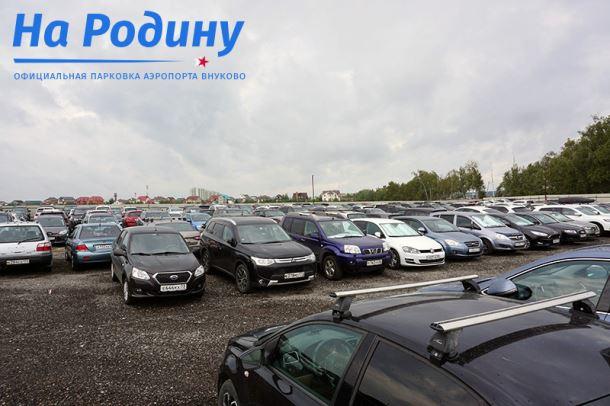 Парковка во Внуково: безопасный способ припарковать автомобиль на время отпуска